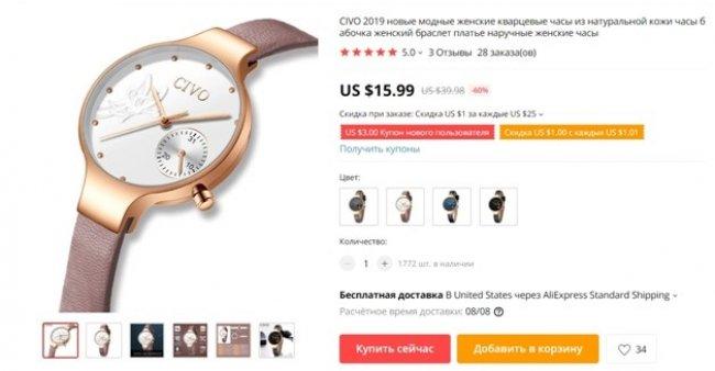 Часы Civo
