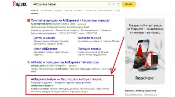 Установка Алиэкспресс помощника в Яндекс браузере