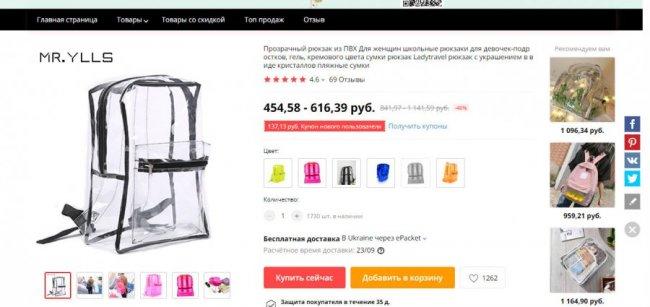 Прозрачный рюкзак Ladytrave