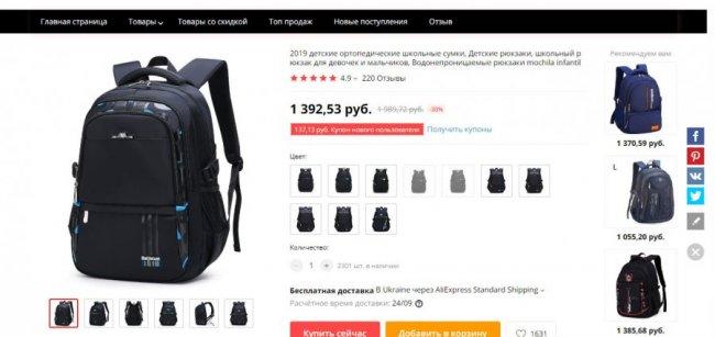 Рюкзак mochila infantil