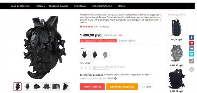 3D рюкзак-хамелеон