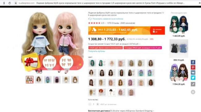 Куклы Блайз на Алиэкспресс