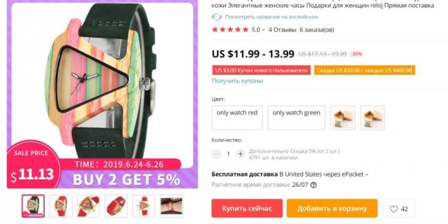 Женские наручные часы YISUYA W28480