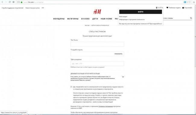 Интернет-магазин H&M