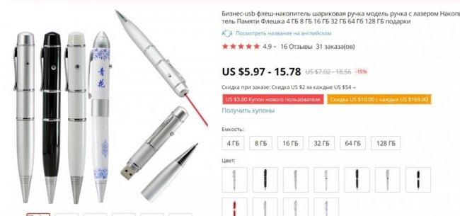 Ручка-флешка с лазером 3 в 1