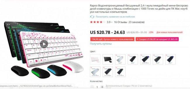 Клавиатура на Алиэкспресс