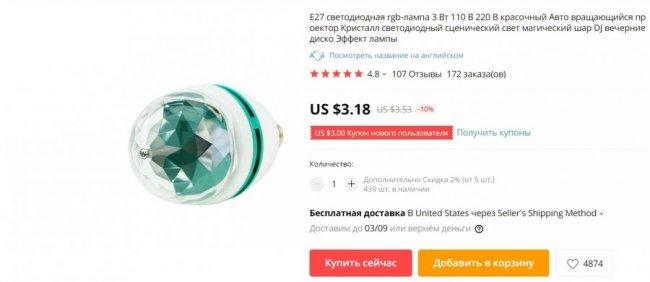 Диско-лампа на Алиэкспресс