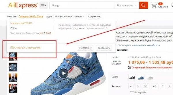 Отправка сообщения продавцу со страницы описания товара
