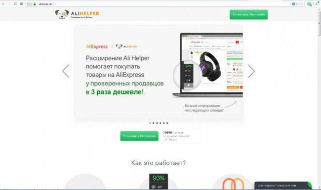 Приложение Ali Helper