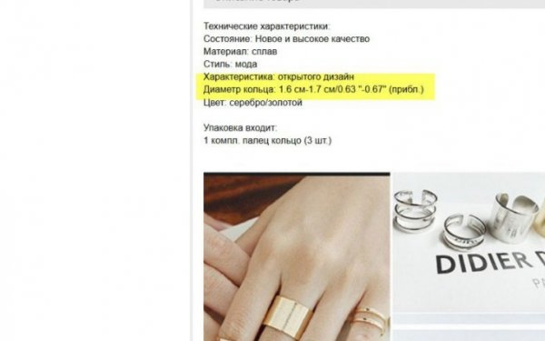 Разъемные кольца