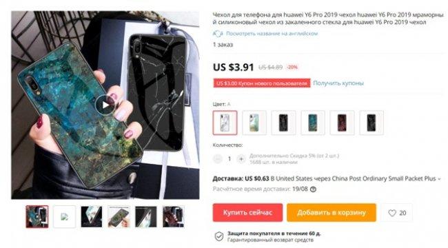 Чехол для Huawei Y6 Pro