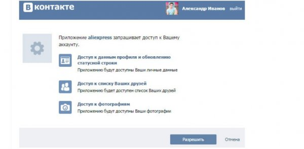 Регистрация через Вконтакте
