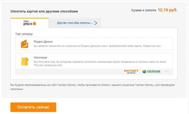 Яндекс.Деньги на Алиэкспресс