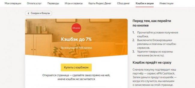 Кэшбэк на Яндекс.деньги