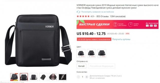 Мужская сумка Vormor BN038