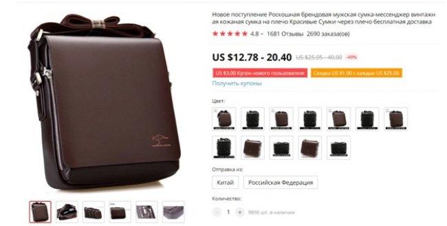 Мужская сумка Baellery YS 4361