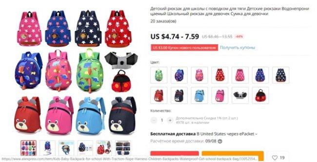 Детская сумка на Алиэкспресс