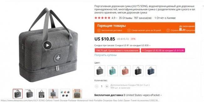 Дорожная сумка Julys Song