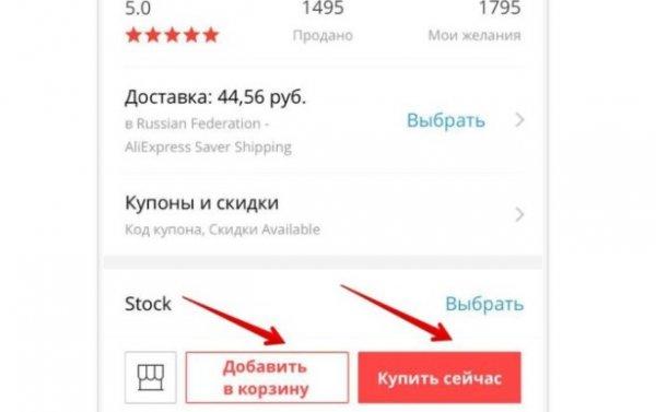 Покупка продукции через смартфон