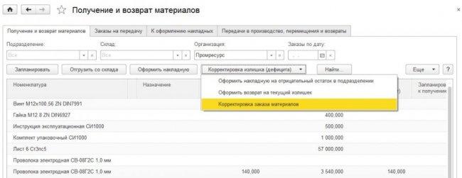 пример расшифровки статуса заказа