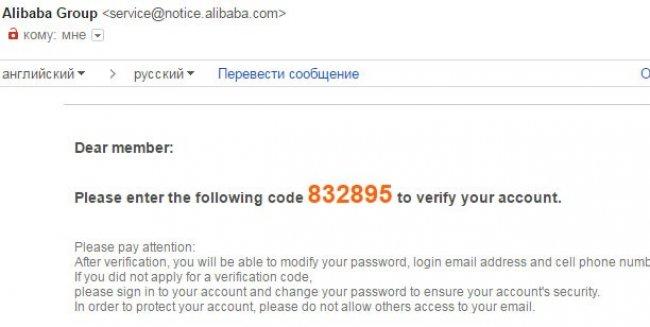 Смена почты на Алиэкспресс