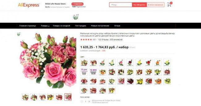 Искусственный цветы на Алиэкспресс