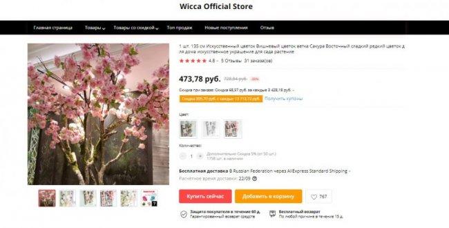 Цветы «Сакуры» от «Wicca»
