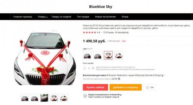 Украшения для авто от «Blueblue Sky»