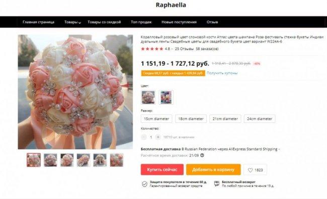 Свадебный букет от «Raphaella»