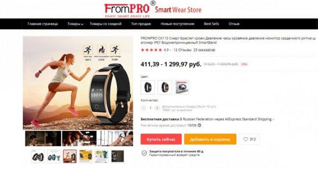 Электронный браслет от «FROMPRO»