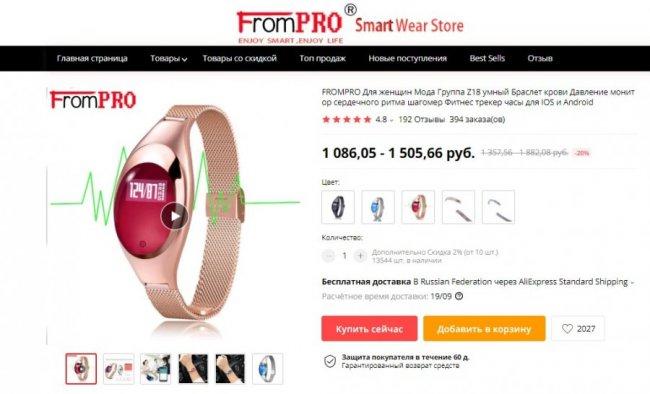 Женские смарт часы от «FROMPRO»