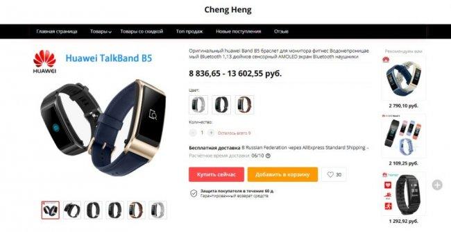 «Huawei Band B5»