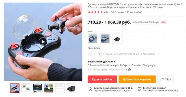 Миниатюрный квадрокоптер с камерой