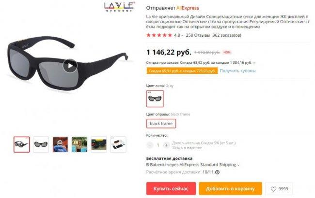 Солнечные очки с «умными» стеклами