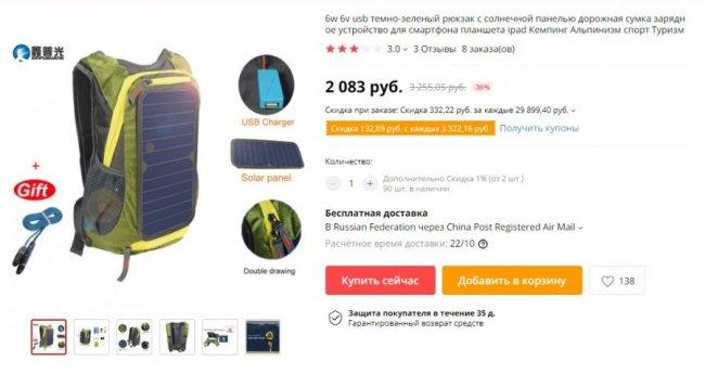 Рюкзак с солнечной панелью