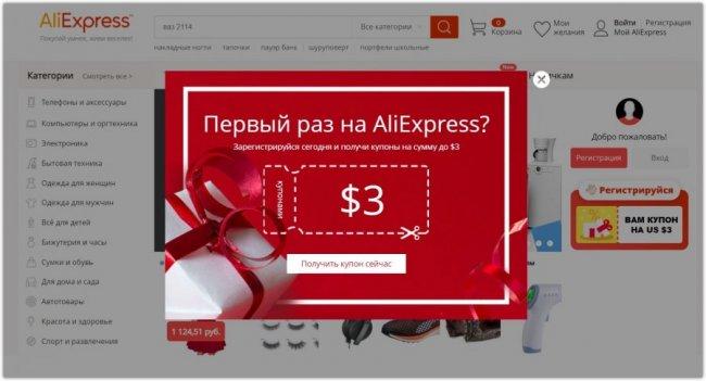 Купон нового пользователя на Алиэкспресс