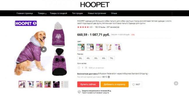Пальто от «HOOPET»