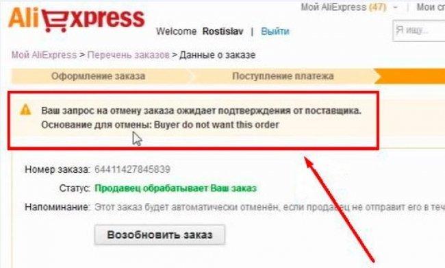 Отмена заказа на Алиэкспресс