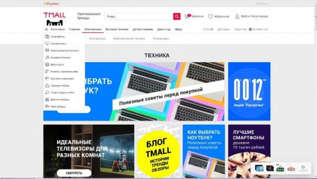 Интернет-магазин Tmall на Алиэкспресс