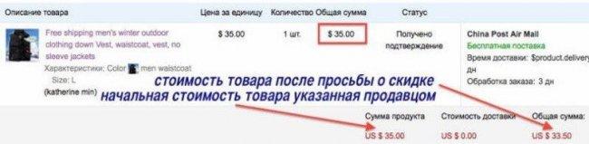 Оплата товара на Алиэкспресс