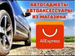 Автотовары с Алиэкспресс