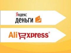 Оплата на Алиэкспресс через Яндекс.Деньги