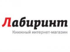 Интернет-магазин Лабиринт