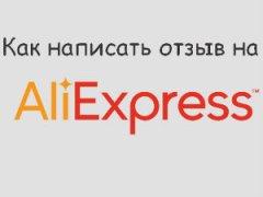 Отзывы на Алиэкспресс