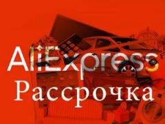 Рассрочка на Aliexpress