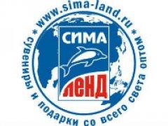 Сима Ленд