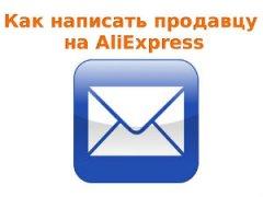 Как общаться с продавцом на Алиэкспресс
