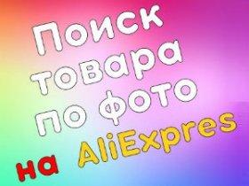 Поиск товара по фото на Алиэкспресс