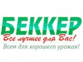 Интернет-магазин Беккер