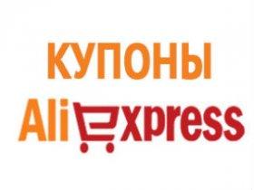 Купоны на Алиэкспресс